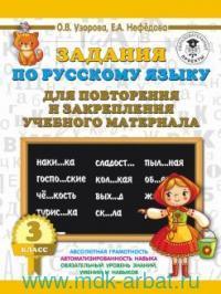 Задания по русскому языку для повторения и закрепления учебного материала : 3-й класс