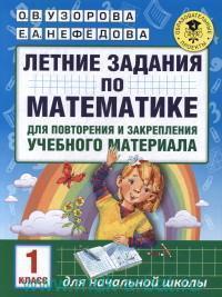 Летние задания по математике для повторения и закрепления учебного материала : 1-й класс