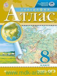 География : 8-й класс : атлас (ФГОС)