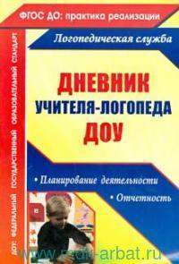 Дневник учителя-логопеда ДОУ : планирование деятельности, отчетность