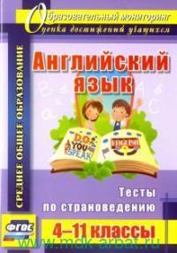 Английский язык : 4-11-е классы : тесты по страноведению