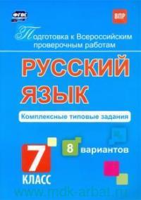 Русский язык : 7-й класс : комплексные типовые задания : 8 вариантов (ФГОС)