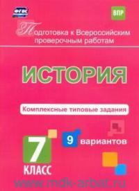 История : 7-й класс : комплексные типовые задания : 9 вариантов (ФГОС)