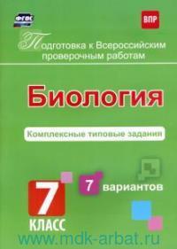 Биология : 7-й класс : комплексные типовые задания : 7 вариантов (ФГОС)