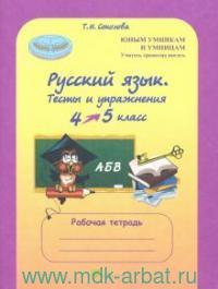 Русский язык : 4-й класс : Тесты и упражнения : рабочая тетрадь