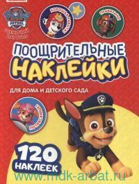 Щенячий патруль. Поощрительные наклейки для дома и детского сада