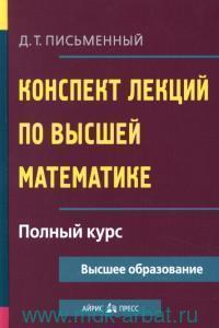 Конспект лекций по высшей математике : полный курс