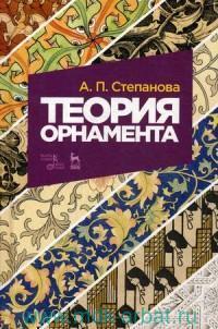 Теория орнамента : учебное пособие