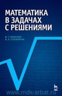 Математика в задачах с решениями : учебное пособие