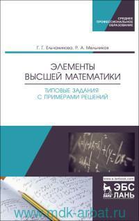 Элементы высшей математики. Типовые задания с примерами решений : учебное пособие