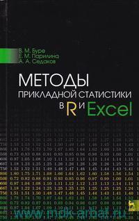Методы прикладной статистики в R и Excel