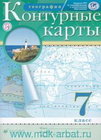 География : 7-й класс : контурные карты (ФГОС)
