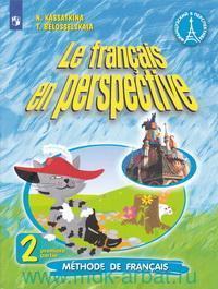 Французский язык : 2-й класс : учебник для общеобразовательных учреждений и школ с углубленным изучением французского языка : в 2 ч. (ФГОС) = Le Francais en perspective 2