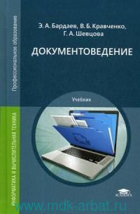 Документоведение : учебник для студентов учреждений среднего профессионального образования (ФГОС)