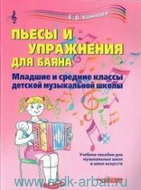 Пьесы и упражнения для баяна : младшие и средние классы детской музыкальной школы : учебное пособие для музыкальных школ и школ искусств