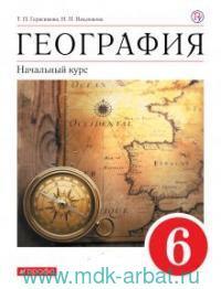 География : Начальный курс : 6-й класс : учебник