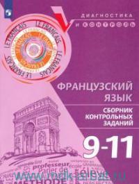 Французский язык : сборник контрольных заданий : 9-11-й классы : учебное пособие для общеобразовательных организаций (ФГОС)