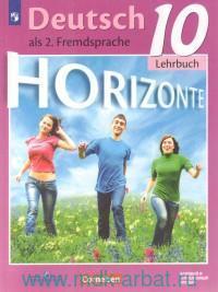 Немецкий язык : второй иностранный язык : 10-й класс : учебное пособие для общеобразовательных организаций : базовый и углубленный уровни = Horizonte : Deutsch 10 : Als 2. Fremdsprache : Lehrbuch