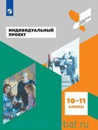 Индивидуальный проект : 10-11-й классы : учебное пособие для общеобразовательных организаций (ФГОС)