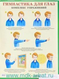 Гимнастика для глаз. Комплекс упражнений : наглядное пособие для начальной школы