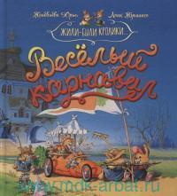 Весёлый карнавал : сказочные истории