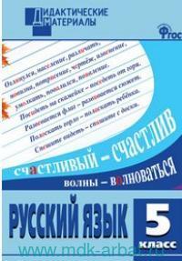 Русский язык : 5-й класс : разноуровневые задания (соответствует ФГОС)