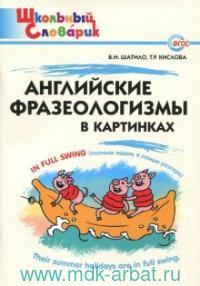 Английские фразеологизмы в картинках : начальная школа (соответствует ФГОС)