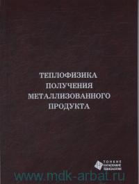 Теплофизика получения металлизованного продукта : учебное пособие
