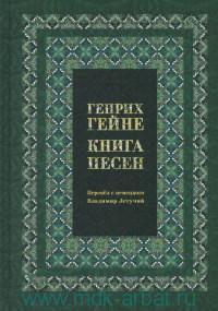 Книга песен