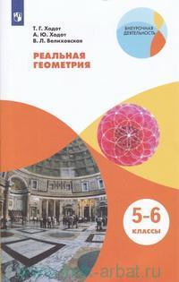 Реальная геометрия : 5-6-й классы : учебное пособие для общеобразовательный организаций