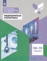 Медицинская статистика : 10-11-й классы : учебное пособие для общеобразовательных организаций (ФГОС)