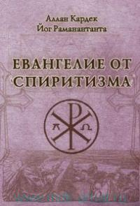 Евангелие от Спиритизма