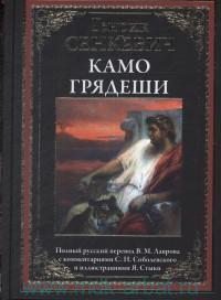 Камо грядеши : роман в трех частях из эпохи Нерона