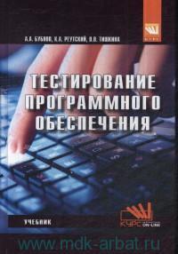 Тестирование программного обеспечения : учебник