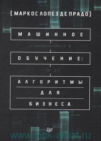 Машинное обучение : алгоритмы для бизнеса