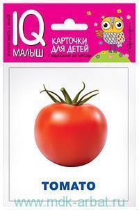 Овощи = Vegetables : карточки для детей с подсказками для взрослых : для детей с самого раннего возраста
