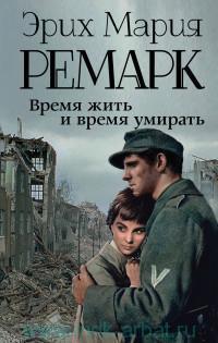 Время жить и время умирать : роман