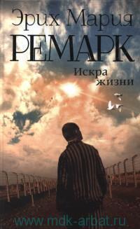 Искра жизни : роман