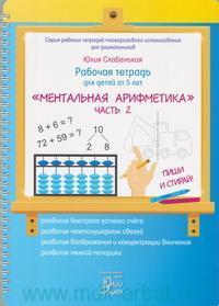 Ментальная арифметика. Ч.2 : рабочая тетрадь для детей от 5 лет