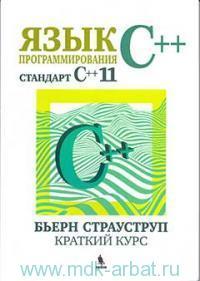 Язык программирования C++ : стандарт С++11 : краткий курс