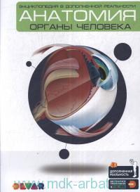 Анатомия. Органы человека : энциклопедия в дополненной реальности