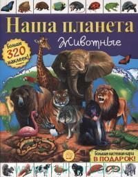 Наша планета. Животные : больше 320 наклеек!