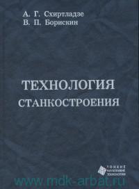 Технология станкостроения : учебное пособие