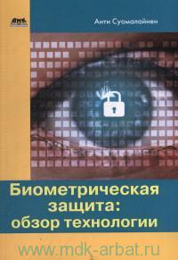 Биометрическая защита : обзор технологии