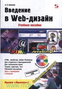 Введение в Web-дизайн : учебное пособие