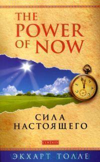 Сила настоящего : руководство к духовному пробуждению = The Power of Now