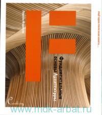 Фундаментальные основы архитектуры : учебное пособие