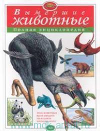 Вымершие животные : полная энциклопедия