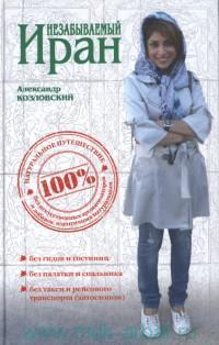Незабываемый Иран : невероятное путешествие автостопом