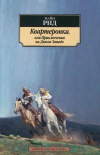 Квартеронка, или Приключения на Дальнем Западе